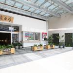 伊豆の香り ぐり茶の杉山(本店)