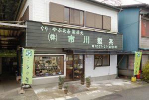 市川製茶本店