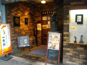 ヤマモトコーヒー一番館
